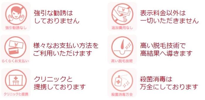 銀座カラーの安心宣言