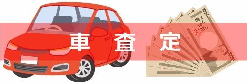 人気の車査定ランキング