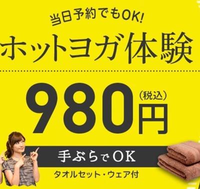 カルド体験980円