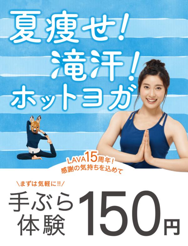 ホットヨガ手ぶら体験150円
