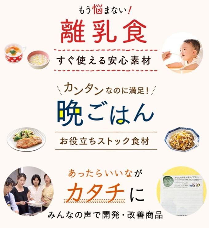 パルシステム、離乳食、晩御飯