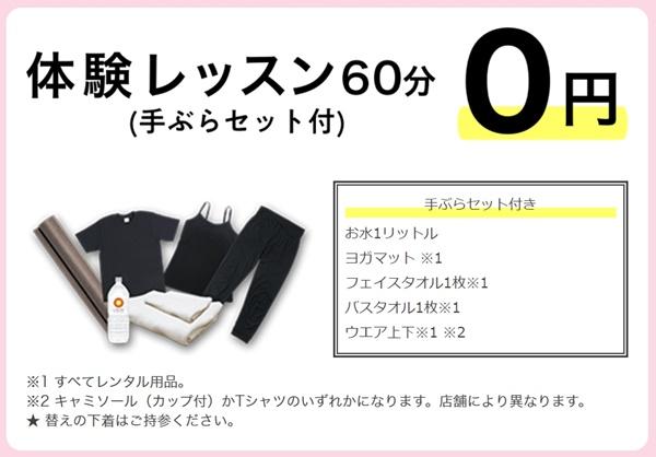 2021年7月のキャンペーン情報、体験レッスン0円、手ぶらセットあり