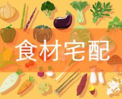 食材宅配の人気ランキング