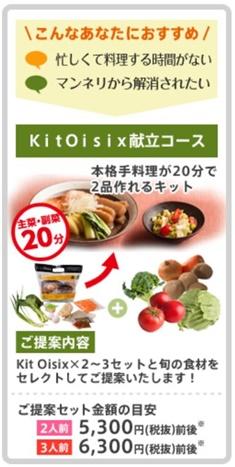 KitOisix献立コース、二人前5,300円、三人前6,300円