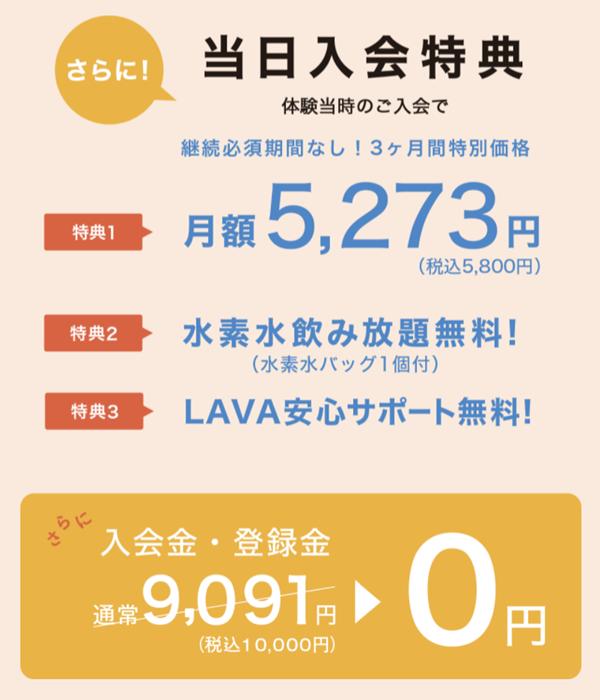 LAVAキャンペーン、4月30日まで