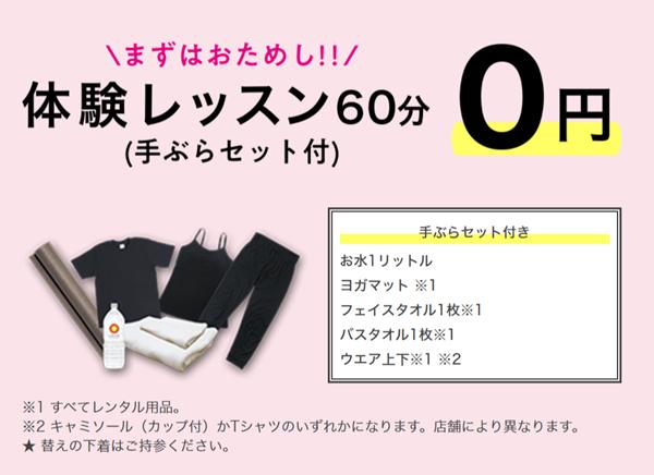LAVAキャンペーン1 手ぶら体験レッスン0円