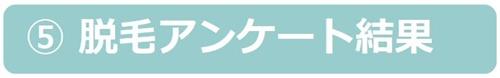 6.脱毛アンケート結果