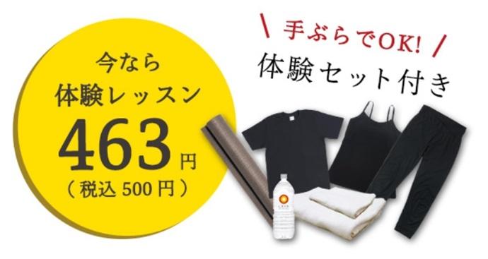 LAVA体験レッスン500円