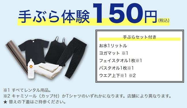 2020年8月31日までのキャンペーン情報1 手ぶら体験150円