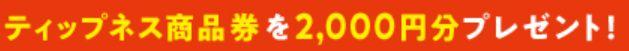 商品券2,000円分プレゼント