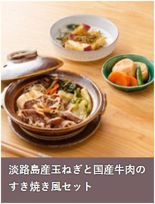 淡路島産玉ねぎと国産牛肉の すき焼き風セット