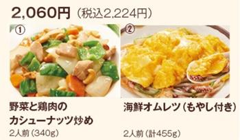 野菜と鶏肉のカシューナッツ炒め、海鮮オムレツ(もやし付き)