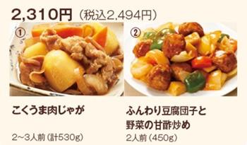 こくうま肉じゃが、ふんわり豆腐団子と野菜の甘酢炒め