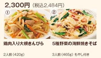 鶏肉入り大根きんぴら、5種野菜の回線焼きそば