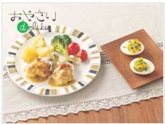 キット・まほろば鶏手羽元のタンドリーチキンとカラフル野菜のスパイシーグリルセット