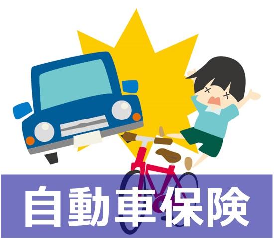 自動車保険の人気ランキング
