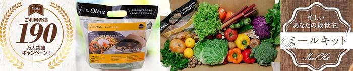 オイシックスの野菜とミールキット