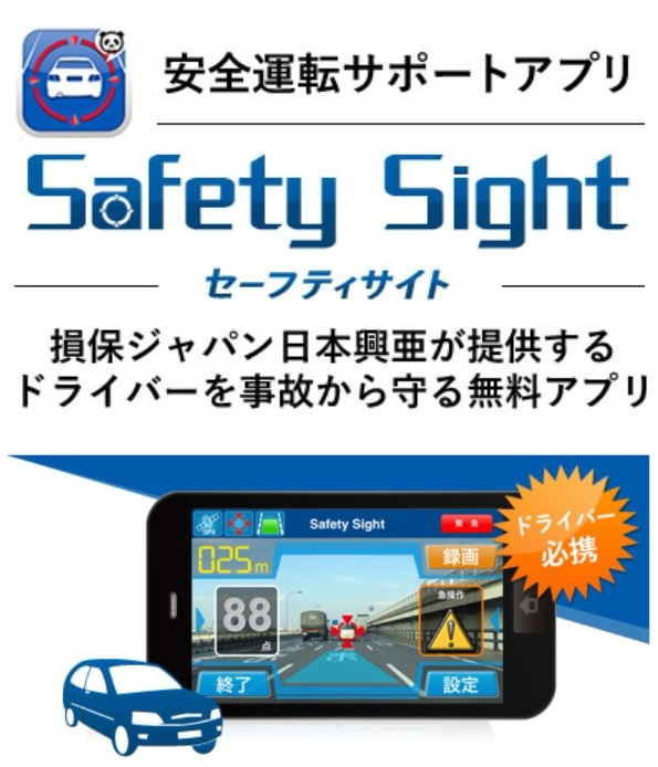 Safety Sight