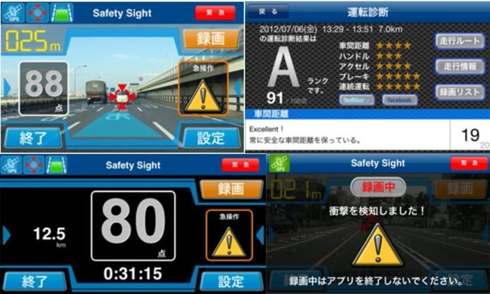 Safety Sightアプリの画面