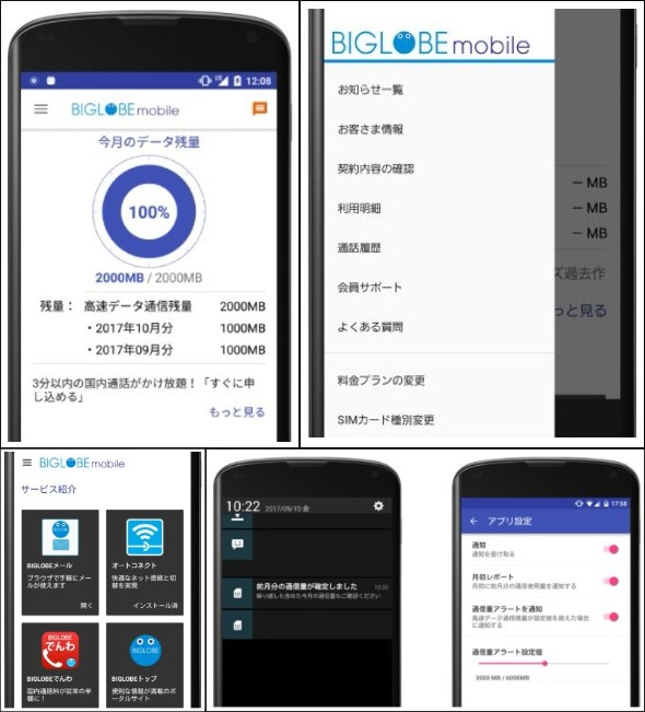 BIGLOBEモバイルのアプリの画面