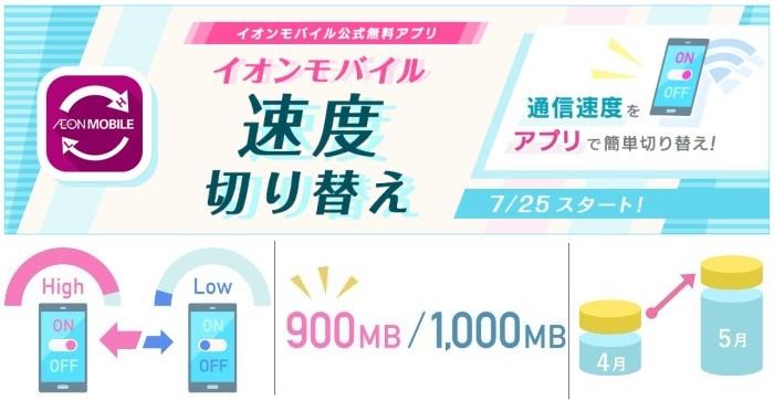 イオンモバイルのアプリ
