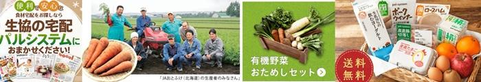 生協のパルシステム、有機野菜セット