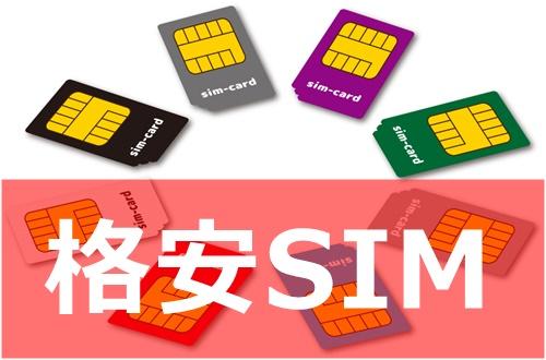 格安SIMの人気ランキング