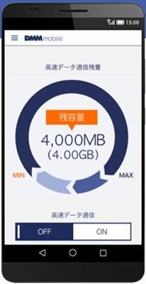 DMMモバイルアプリで通信料の把握