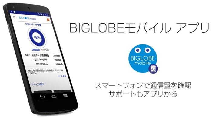 BIGLOBEモバイルのアプリ
