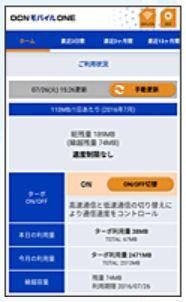 OCNモバイルONEアプリの画面1
