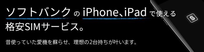 U-mobile Sプラン