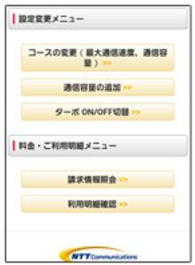 OCNモバイルONEアプリの画面3