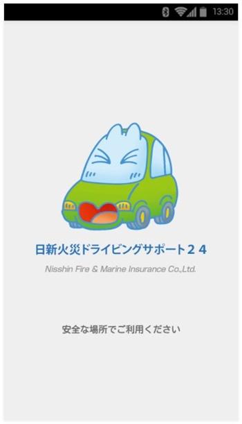 ドライビングサポート24 - スマートフォナプリ1