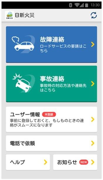 ドライビングサポート24 - スマートフォナプリ2