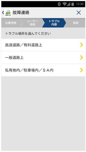 ドライビングサポート24 - スマートフォナプリ4