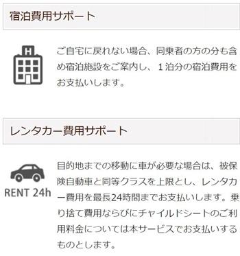 宿泊費用サポート、レンタカー費用サポート