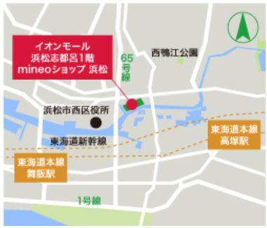 mineoショップ 浜松