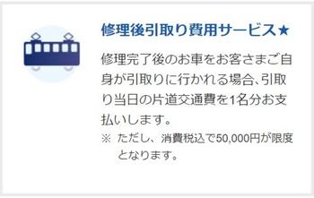修理後引取り費用サービス★