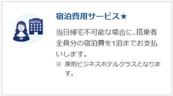 宿泊費用サービス★