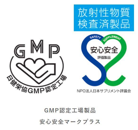 GMP認定 有害物質検出なし