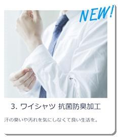 ワイシャツ 抗菌防臭加工