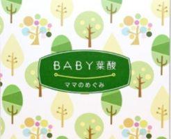 BABY葉酸〜ママの恵み〜