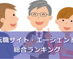 おすすめの転職サイト・エージェントランキング