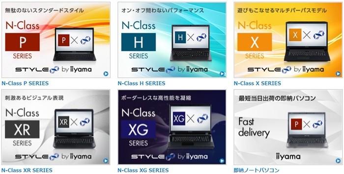 パソコン工房のノートPC(iiyama PC)