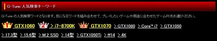 G-TuneのおすすめPC