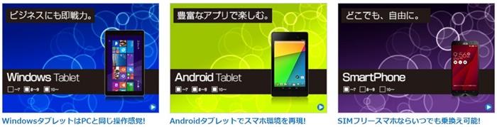 パソコン工房のタブレット(Windowsタブレット、Androidタブレット、SIMフリースマホ)