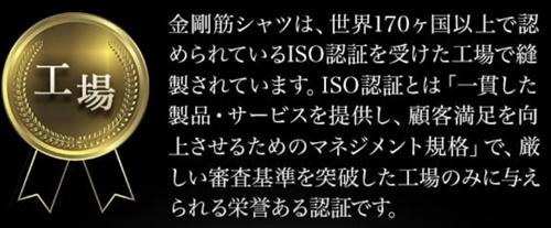 ISO認証