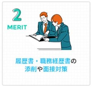 サービスのメリット2