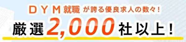 DYM就職が誇る有料求人2,000社以上