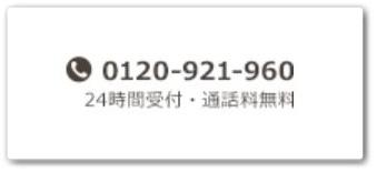 ナースではたらこの電話番号と受付時間(24時間)